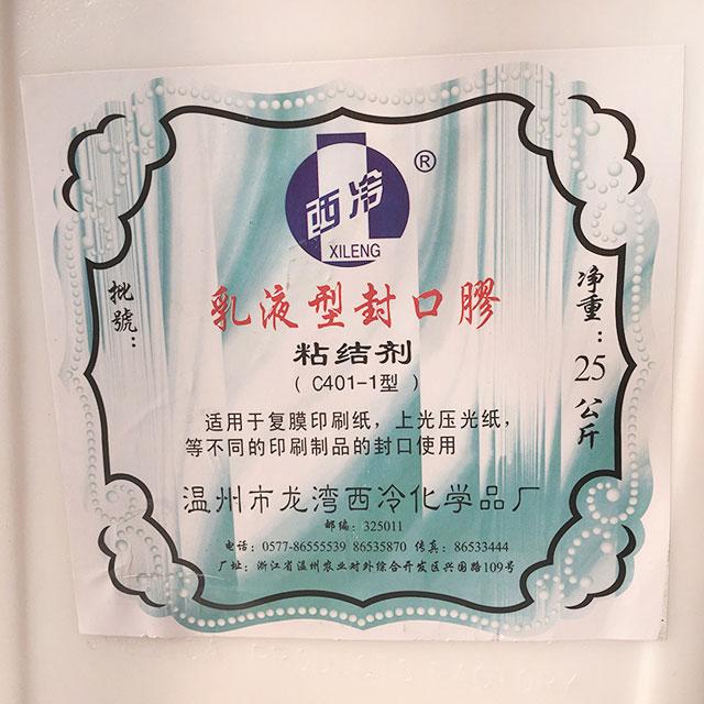 C401乳液型竞博体育官方版下载胶